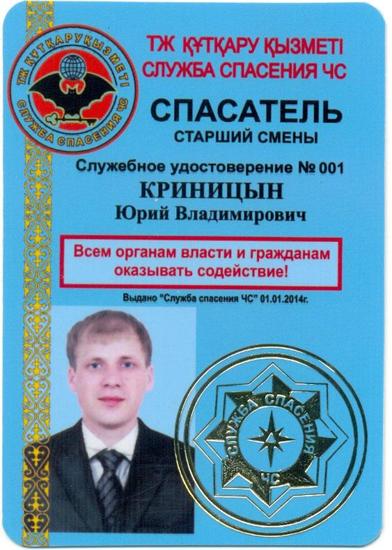 Криницын Ю. В. спасатель старшей смены